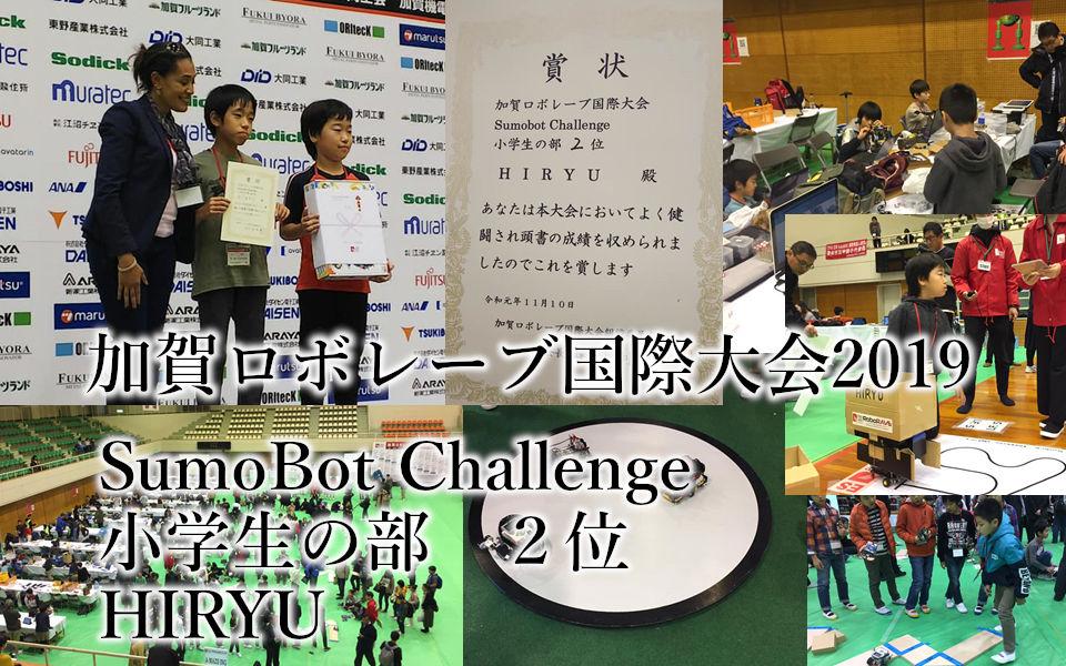 RoboRAVE東日本大会2019開催