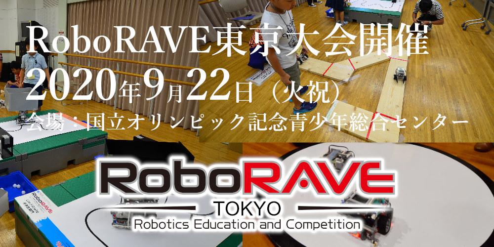 RoboRAVE東京2020開催